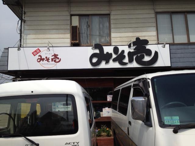 みそ壱店舗.JPG