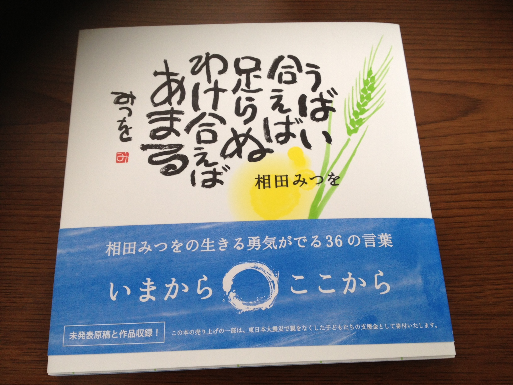 相田みつを作品集.JPG