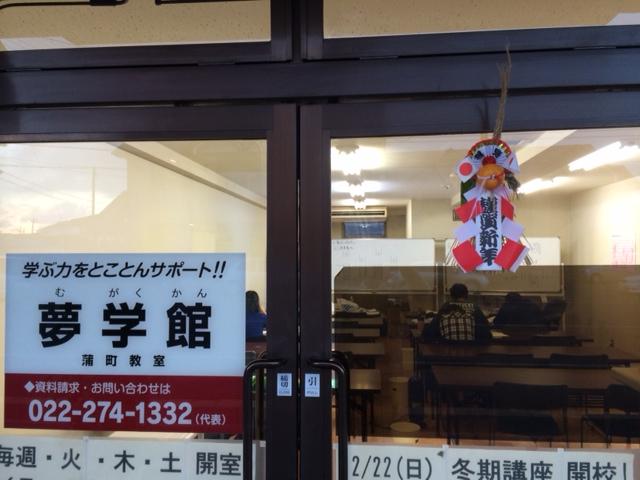 蒲町新年.JPG