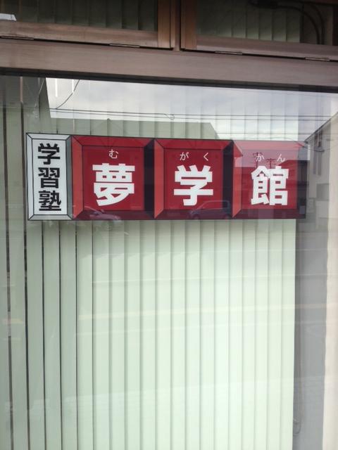 蒲町校1.JPG