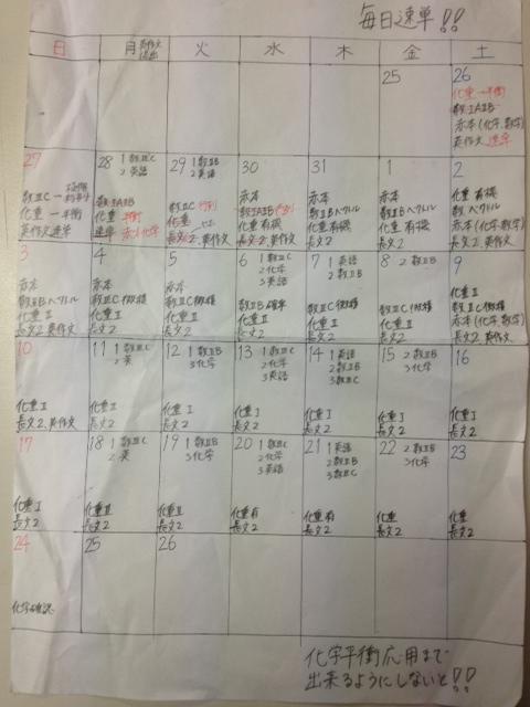 計画表.JPG