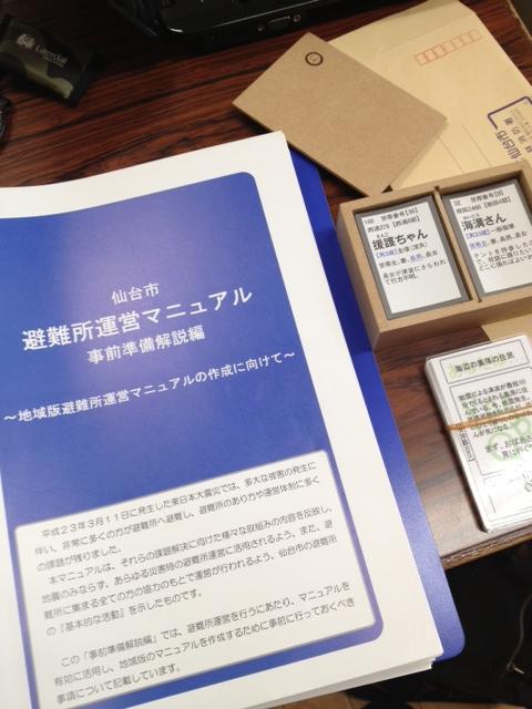 防災訓練マニュアル.JPG