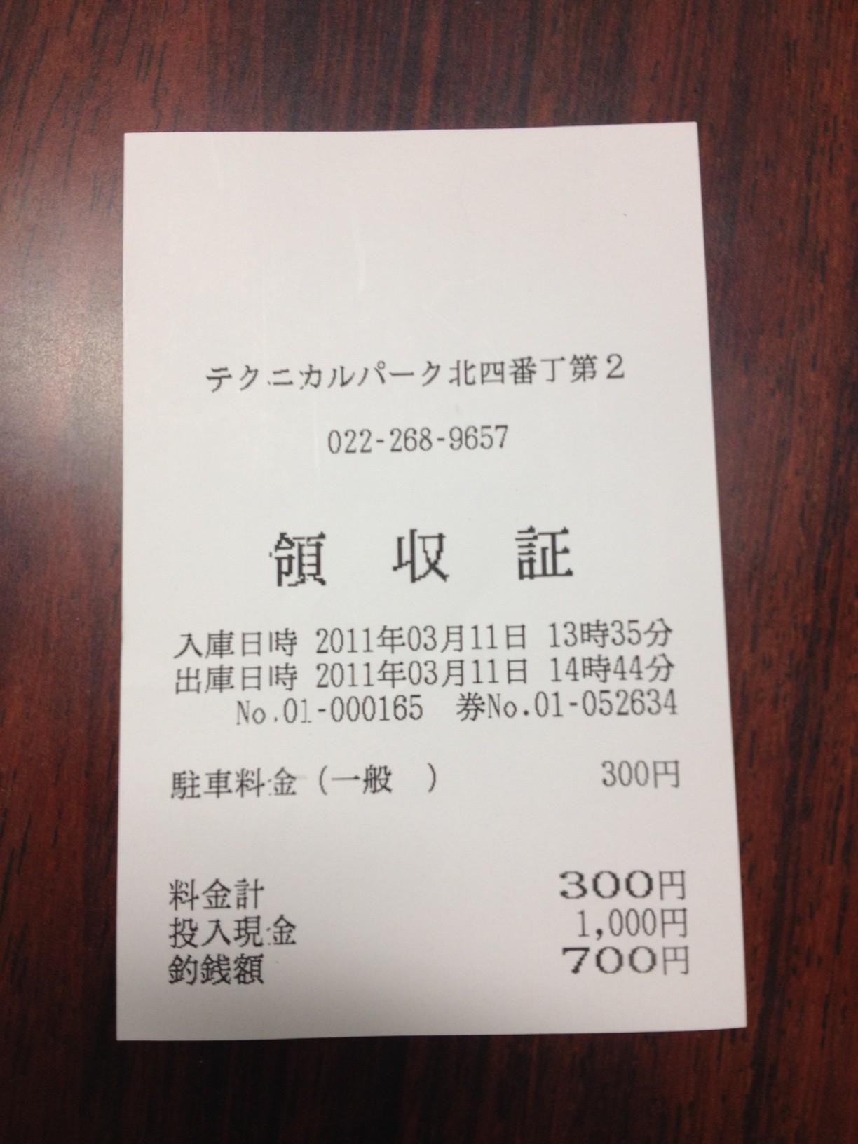 駐車券.JPG